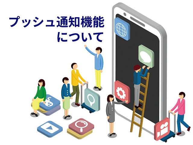 プッシュ通知_㈱ルナーヴァ_アプリ制作